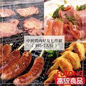 【富統食品】中秋烤肉超值7件組(約5~7人份)《平均每人只要137元》