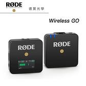 [現貨] RODE Wireless GO 小型無線麥克風 正成公司貨 居家辦公 錄影 收音 vlog youtuber 德寶光學