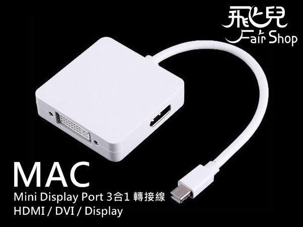 【飛兒】APPLE Mac Mini Display Port 3合1 轉接線 HDMI/DVI/Display Port /Mac book/Air/Pro