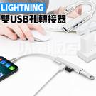 lightning OTG轉接線 OTG線 [蘋果專用] 一分三 蘋果OTG 傳輸線 HUB 轉接器 iphone12 11 X s 8 7 SE