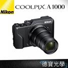 Nikon COOLPIX A1000 分期零利率 加送64G記憶卡 登錄12+6個月延長保固 國祥公司貨