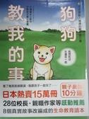 【書寶二手書T6/寵物_HEM】狗狗教我的事:我想跟你永遠在一起_三浦健太