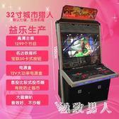 月光寶盒8S格斗拳王97街頭爭霸5s雙人街機兒童投幣搖桿游戲機家用TA2504【極致男人】