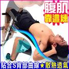 S曲線仰臥起坐板.羅馬椅健腹機健腹器伏地挺身仰臥板另售啞鈴椅舉重床健美輪T寇拉力繩推薦