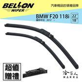 BELLON BMW F20 118i 專用雨刷 12年~ 免運 贈雨刷精 原廠型專用雨刷 22 * 18吋 哈家人