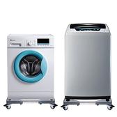 小天鵝洗衣機底座美的滾筒冰箱通用托盤支架行動架子不銹鋼帶輪子  ATF  618促銷