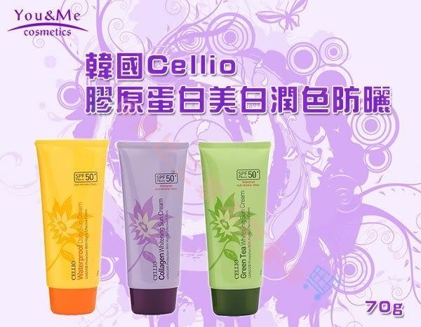 cellio 甘菊多效 防曬乳 資生堂 防曬專科 紫外線 水凝 美白 遮瑕 修飾 清爽 玩水 抗UV 綠茶 膠原蛋白