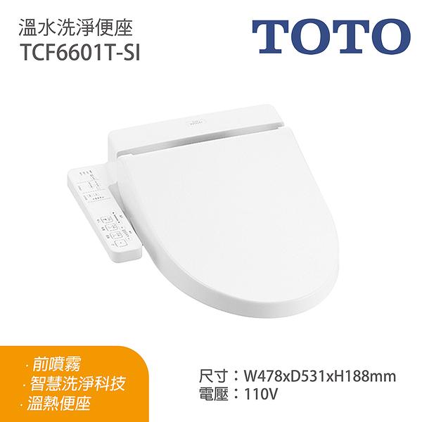 《TOTO》TCF6601T SI 溫水洗淨便座 WASHLET全系列暖心優惠價