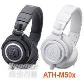 【曜德★新到貨】鐵三角 ATH-M50x 專業監聽 耳罩式耳機 高解析原音呈現 / 宅配免運 / 送皮質收納袋