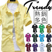 『潮段班』【HJ001027】馬卡龍繽紛16色素面純色修身韓版短袖襯衫