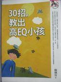 【書寶二手書T7/親子_JED】30招,教出高EQ小孩_楊俐容