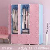簡易衣柜簡約現代經濟型組裝實木板式塑料布宿舍小收納櫥子省空間 js9905『科炫3C』