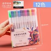 12色 水性雙頭麥克筆套裝動漫專用彩色筆【君來佳選】