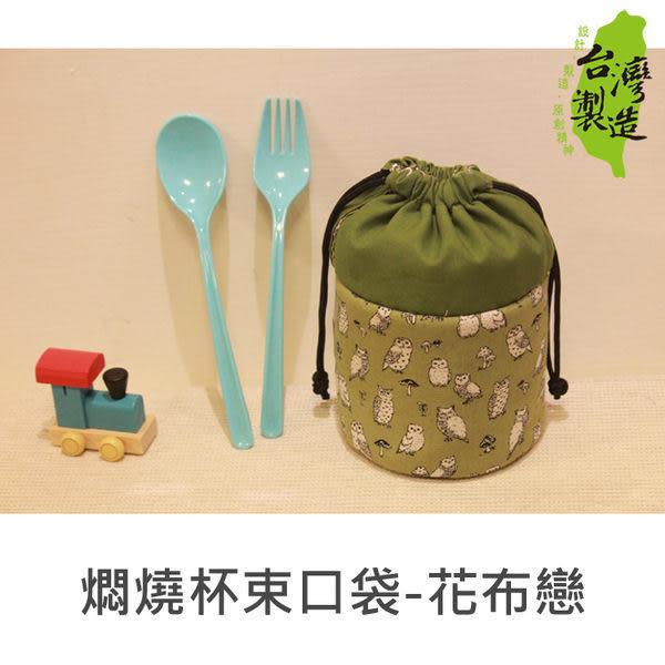 珠友 HB-10031 花布戀燜燒杯束口袋/燜燒杯套