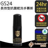 【Oxygen】GS24 長效型抗菌乾洗手慕斯 GOLDSHIELD金護盾®