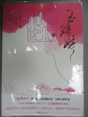 【書寶二手書T4/言情小說_ZCV】胭脂絕代之玉娉婷_三月暮雪