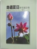 【書寶二手書T5/攝影_DSW】走過夏日 : 荷花攝影集 = The beauty of Taiwan lotus flower_原價450_黃 敏雄