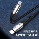 倍思PD快充數據線 蘋果iphone8/...