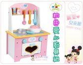 麗嬰兒童玩具館~扮家家酒玩具-幼樂比-木製粉色愛心廚具組.仿真廚房灶台玩具