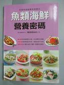 【書寶二手書T9/養生_ZGA】魚類海鮮營養密碼_陳彥甫