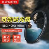 相機濾鏡 勁碼 ND減光鏡可調ND2-ND400濾鏡 82mm 77mm 72mm 67mm 62mm中灰密度鏡 佳能尼康索尼相機 米家