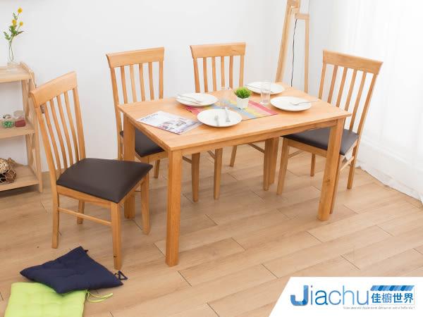 桌椅 餐桌椅組 佳櫥世界 Marty瑪蒂實木一桌四椅 HG3001 【多瓦娜】