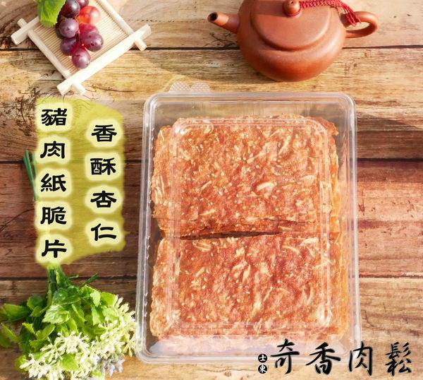 奇香肉鬆肉乾-香酥杏仁芝麻豬肉紙脆片(小份)(休閒食品 年節食品 禮盒 伴手禮 禮品含運 特價)