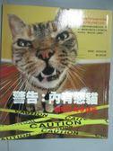 【書寶二手書T6/寵物_GQH】警告:內有惡貓-貓咪行為學講座_龐元媛, 潘強森‧班