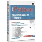 使用Python搜刮網路資料的12堂實習課