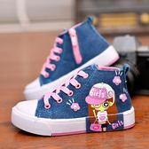 女童運動鞋 春秋單鞋兒童帆布鞋牛仔高幫鞋中大童板鞋男童運動鞋透氣女童鞋子