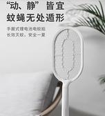 電蚊拍充電式家用蒼蠅拍滅蚊拍強力超強電子滅蚊塑膠鋰電池usb誘滅蚊燈 YYJ