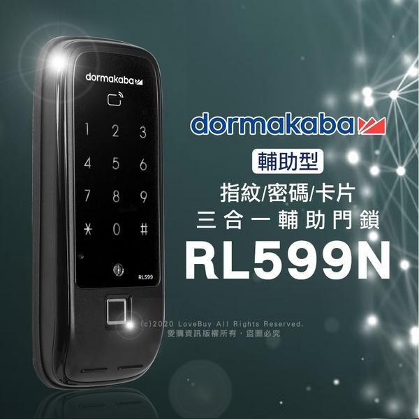 dormakaba 三合一密碼/指紋/卡片智慧輔助門鎖RL599N(附基本安裝)
