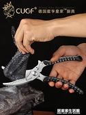 德國CUGF精鋼魚骨剪骨頭專用廚房剪刀強力雞骨剪神器進口多功能剪 居家家生活館