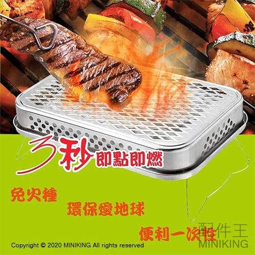 現貨 韓國 新石器時代 拋棄式 烤肉架組合 Cangrill 烤肉架 3秒點燃 環保 無毒椰子炭 無濃煙 中秋節