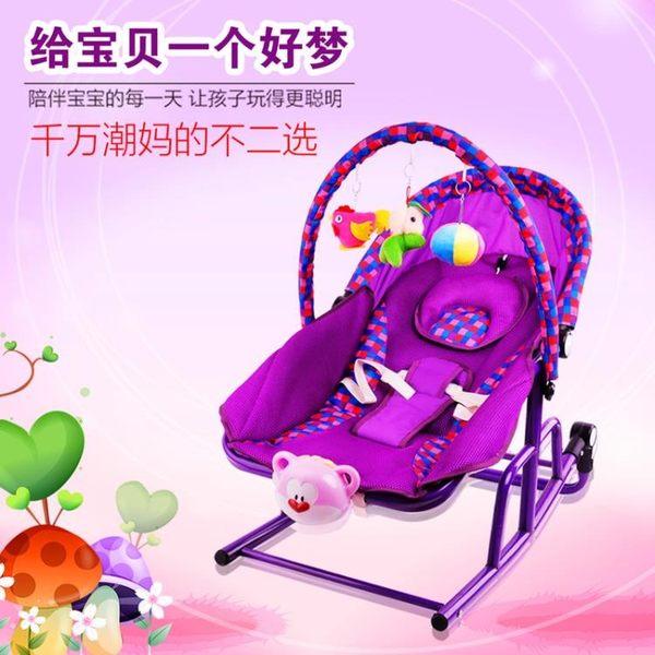 兩用幼嬰搖椅躺椅哄娃神器嬰兒非電動搖籃床(音樂 震動)