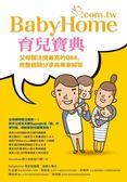 (二手書)BabyHome育兒寶典:父母關注度最高的Q&A,完整經驗分享與專家解答
