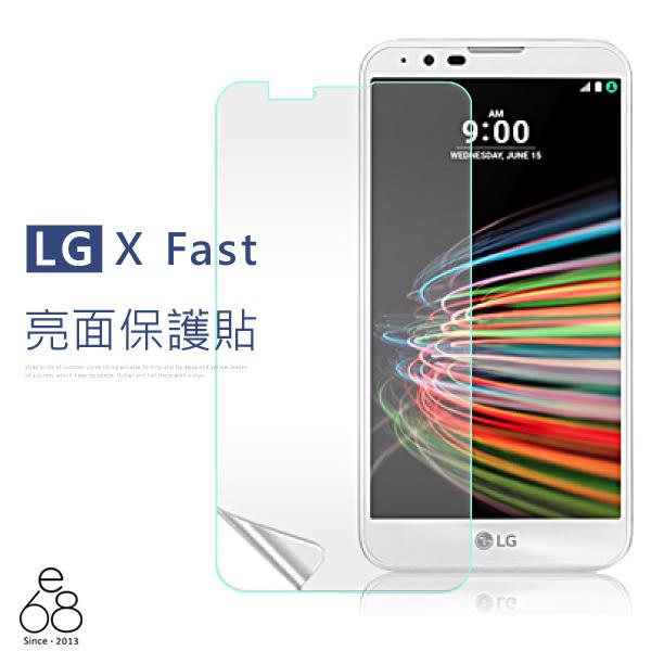 高清 LG X fast K600Y 螢幕 保護貼 保護貼 亮面 貼膜 保貼 手機螢幕貼 軟膜