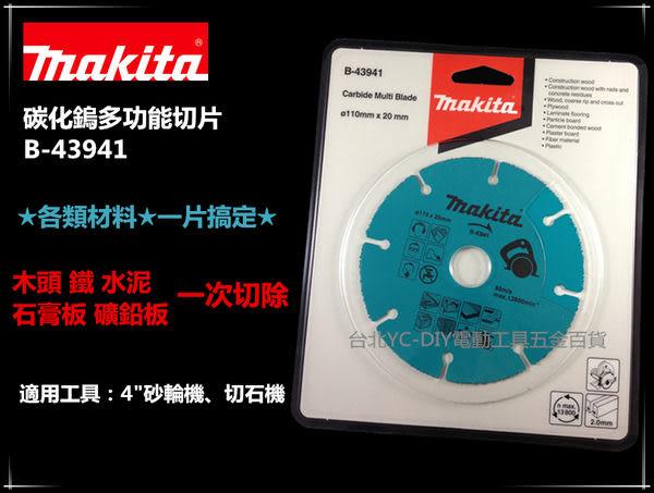【台北益昌】日本 MAKITA B-43941 110mm 碳化鎢多功能切片 鋸片 水泥 木頭 鐵 石膏板 砂輪機 切石機
