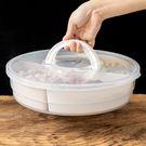 [輸入yahoo5再折!]手提圓形四分格透明收納盒 CF8919 瓜子乾果盤 零食收納盒 過年糖果盤 堅果餅乾盒