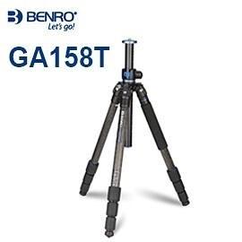【】BENRO 百諾 SystemGO系列 GoClassic 鎂鋁合金三腳架 GA158T 不含雲台