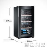 冷藏紅酒櫃 AUX/奧克斯 JC-116AD電子恒溫冷藏紅酒櫃 家用恒溫酒櫃CY 自由角落