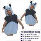【可愛動物-熊貓】 萬聖節聖誕節服裝造型...