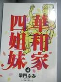 【書寶二手書T1/漫畫書_IJD】華和家四姐妹(04)_柴門文