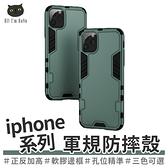 軍規防摔殼 防摔手機殼 手機殼 保護殼 適用 iPhone11 11por 11pormax 【Z201108】