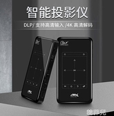 投影儀 P09二代微型手機投影儀4K高清無線WIFI安卓手機同屏迷你投影機 MKS韓菲兒