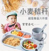 優惠兩天-兒童餐具帶水杯小麥秸稈兒童餐盤套裝幼兒園餐盤卡通家用寶寶飯盤防摔餐具