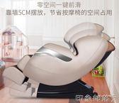 龍躍海按摩椅家用全自動太空艙全身多功能按摩器零重力電動沙發椅 igo全館免運