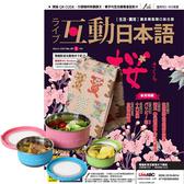 《Live互動日本語》朗讀CD版 1年12期 贈 頂尖廚師TOP CHEF馬卡龍圓滿保鮮盒3件組(贈保冷袋1個)