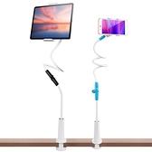 懶人手機支架手機架平板電腦床頭桌面pad通用 【11.11狂歡購】