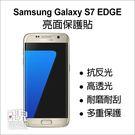 【飛兒】衝評價!高品質 三星 SAMSUNG Galaxy S7 EDGE 保護貼 高透光 亮面 另有 霧面 螢幕貼